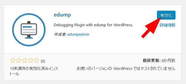edumpプラグインの有効化