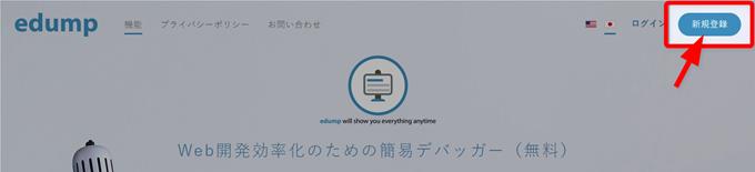 edumpページで新規登録ボタンを押す