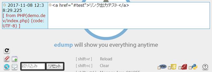 edumpでリンク出力テスト