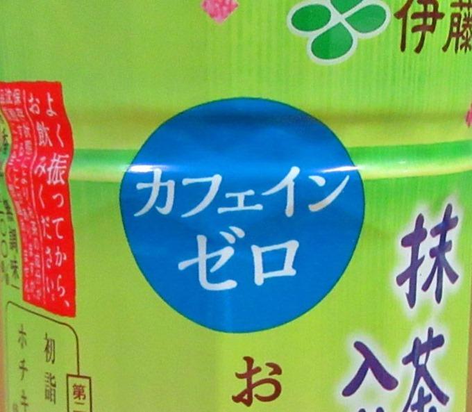 カフェインゼロの伊藤園抹茶入り玄米茶