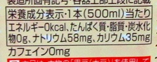 北海道とうきび茶の成分表
