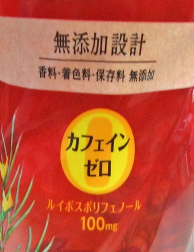 伊藤園のヘルシールイボスティーはオール無添加設計