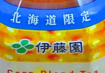 北海道とうきび茶は北海道限定