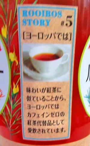 ルイボスティーは味が紅茶に似ている