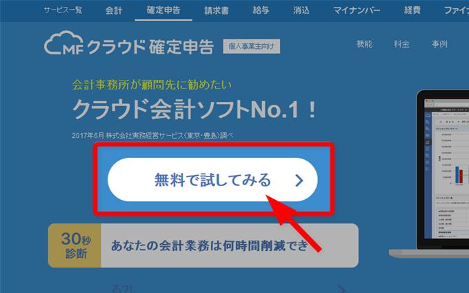 確定申告ソフト「MFクラウド確定申告」で無料で試してみるボタンを押す