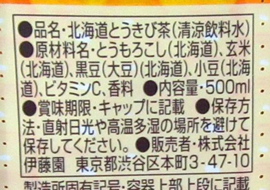 北海道とうきび茶の原材料