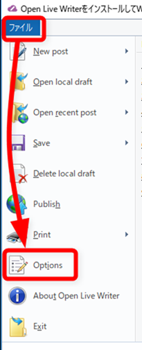 ファイルメニューからオプションを選択する