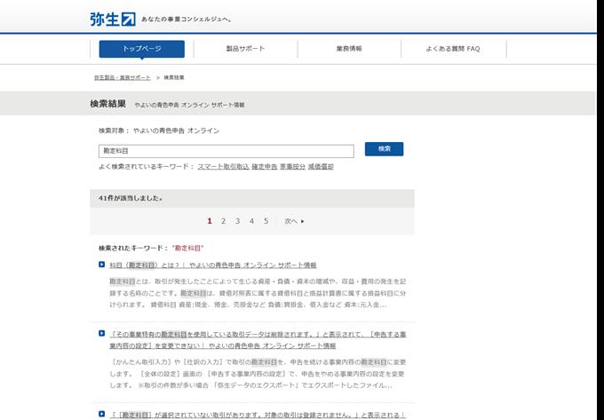 検索結果|やよいの青色申告 オンライン サポート情報