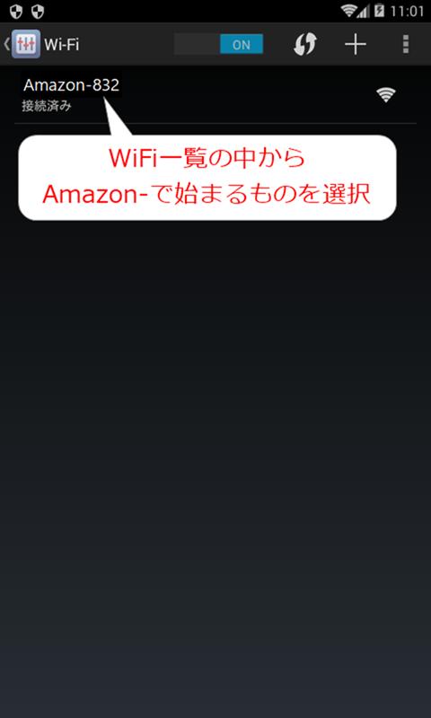 WiFi設定画面からAmazonのものを選択