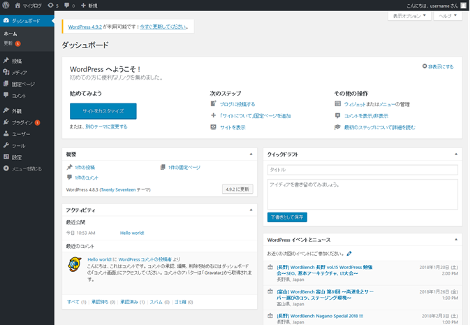 ダッシュボード ‹ マイブログ — WordPress