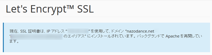 SSL証明書がインストールされました