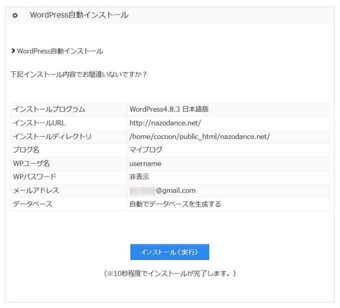 Wordpress自動インストールの確認画面