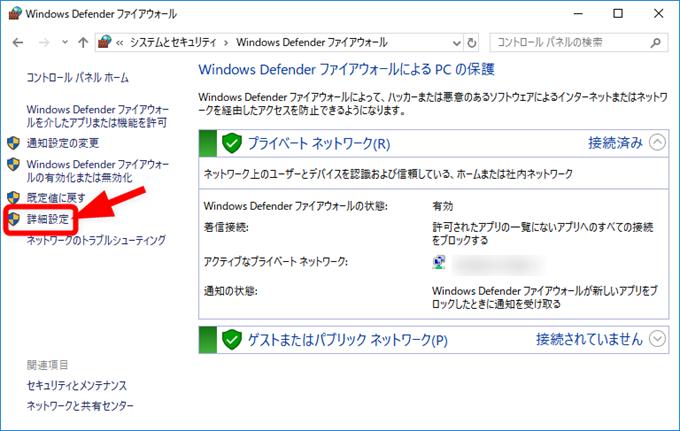 Windows Defenderファイアウォールの詳細設定を開く