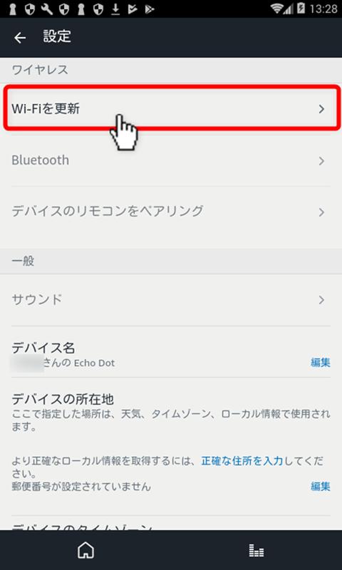Amazon Alexaアプリ設定でWiFiの更新を選択