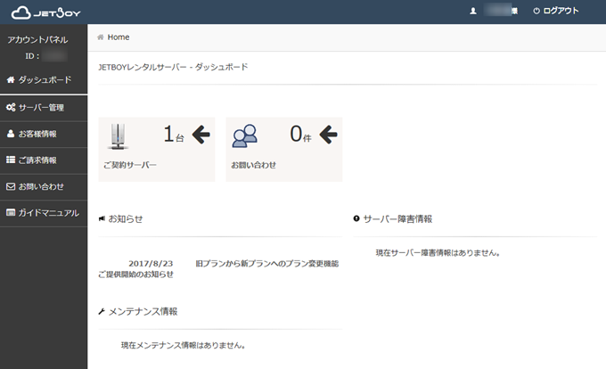 JETBOY レンタルサーバーの管理画面