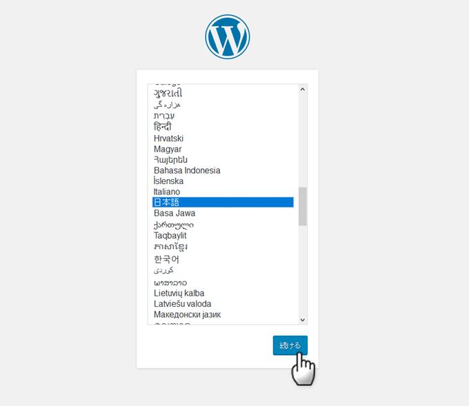 WordPressの言語を日本語に設定する