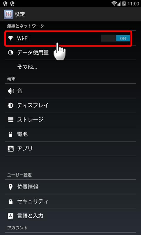 Android設定画面からWi-Fiをタップ