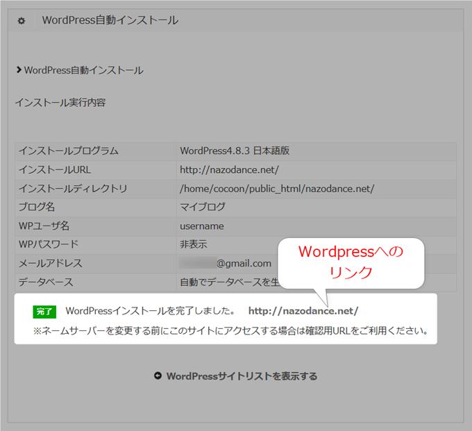 JETBOYでWordPressのインストールが完了した