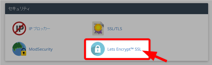 Lets Encrypt™ SSL項目を選択