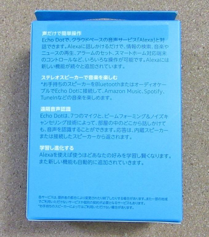 Amazon Echo Dotの箱の裏に書かれている特徴