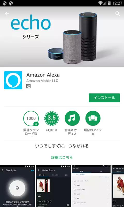Amazon Alexaのインストール