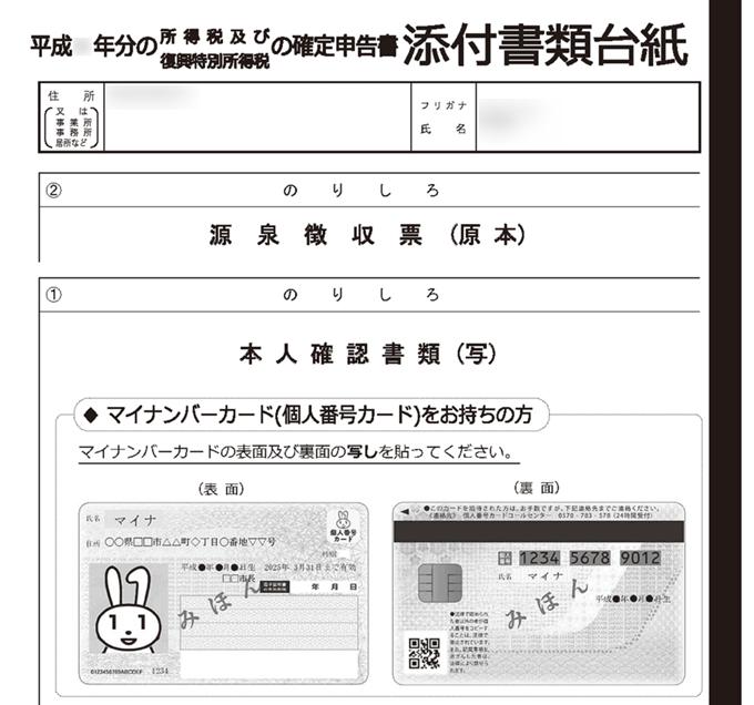 確定申告書Bの添付書類台紙の例