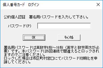 e-Taxソフトで個人番号カードのログイン