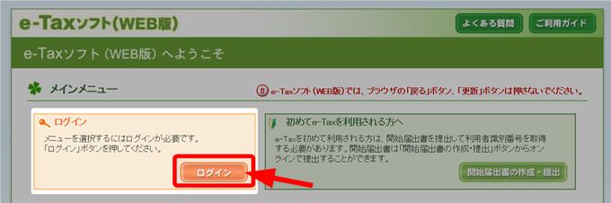 e-Taxソフト(WEB版)にログイン
