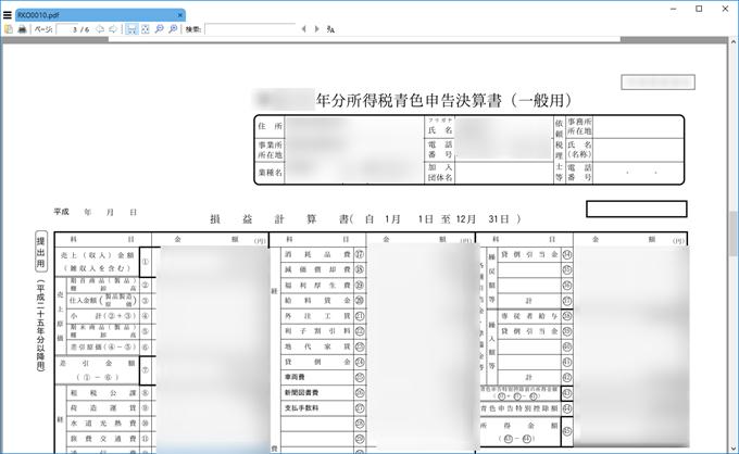 e-Taxソフトで出力した青色申告決算書