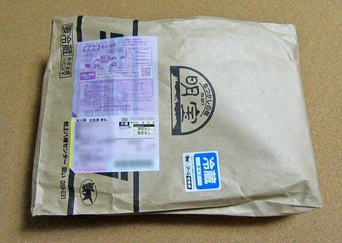 クロネコヤマトのクール便で届いた明宝ハムの紙袋