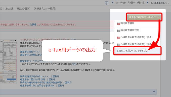 e-Taxソフト用ファイルの出力