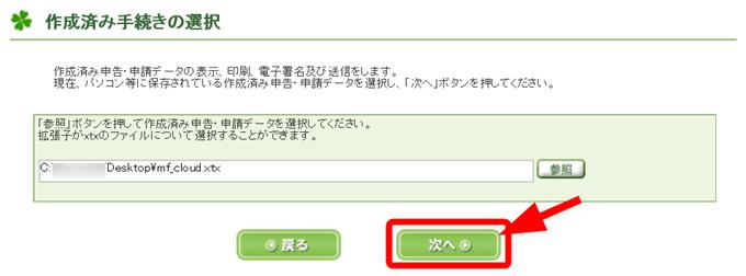 e-Taxソフトでe-Taxデータを選択後次へボタンを押す