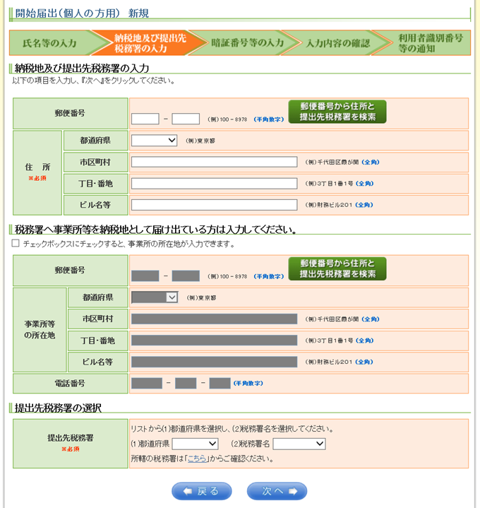 e-Taxの開始届け出(納税地及び提出先税務署の入力)