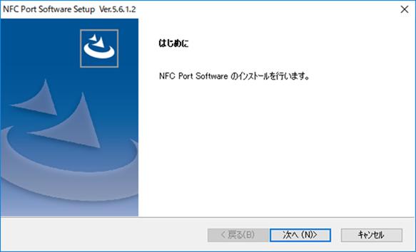 NFCポートソフトウェアのインストール1