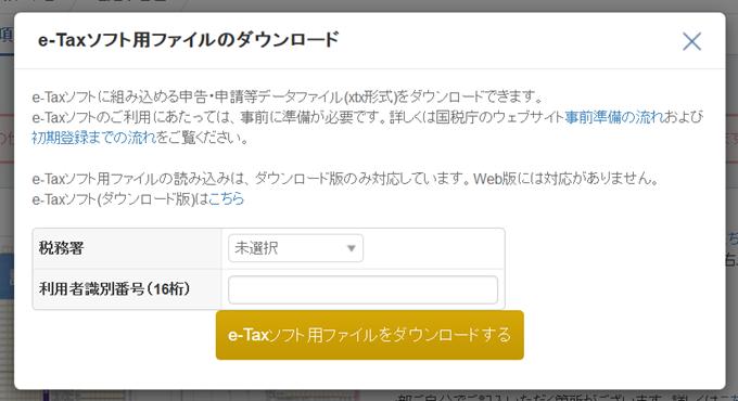 e-Taxソフト用ファイルのダウンロード