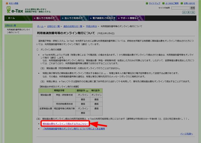利用者識別番号等のオンライン発行について