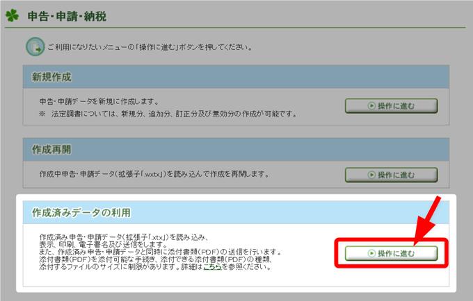 申告・申請・納税画面で作成済みデータの利用ボタンを押す