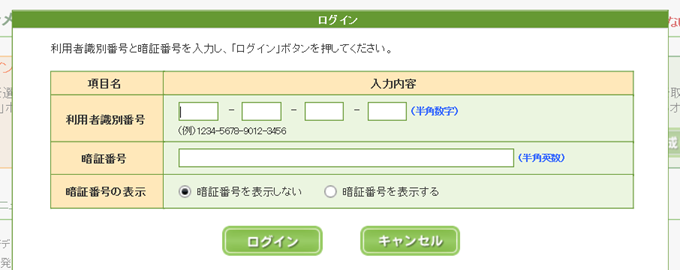 e-Taxソフトのログイン画面