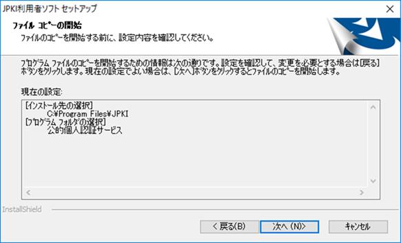 利用者ソフトのファイルコピーの開始