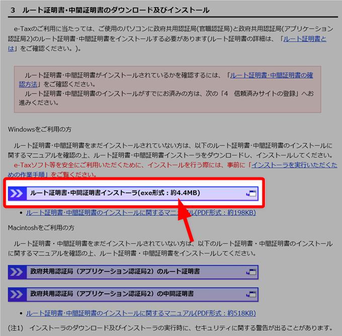 「ルート証明書・中間証明書インストーラ(exe形式:約4.4MB)」をクリック