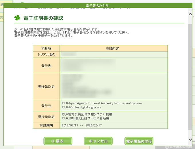 e-Taxソフトの電子証明書の確認ダイアログ