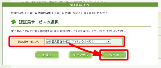 e-Taxソフトの認証局サービスの選択