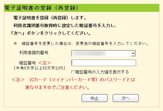 電子証明書の登録(再登録)案内画面