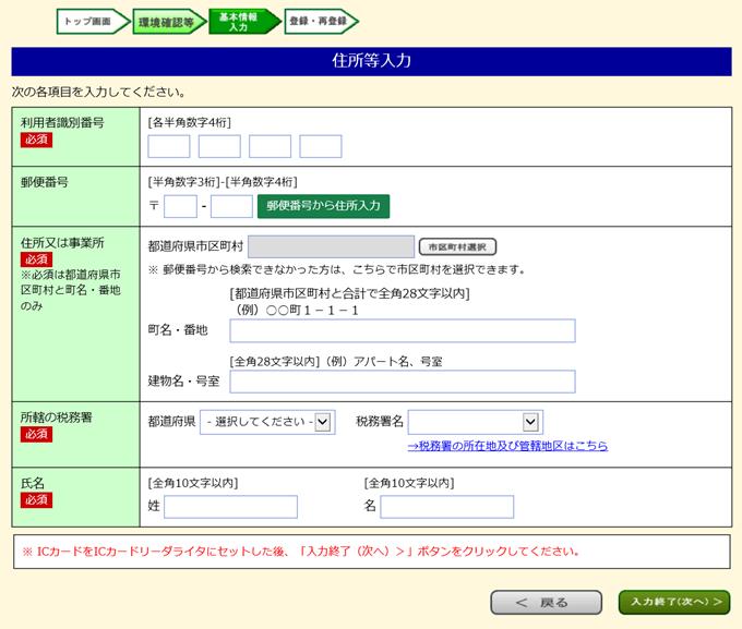 e-Taxページで基本情報入力を行う