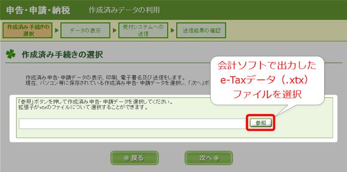e-Taxソフトで作成済み手続きの選択