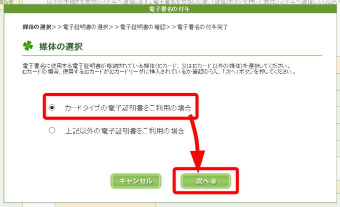 e-Taxソフトの電子署名の付与ダイアログ