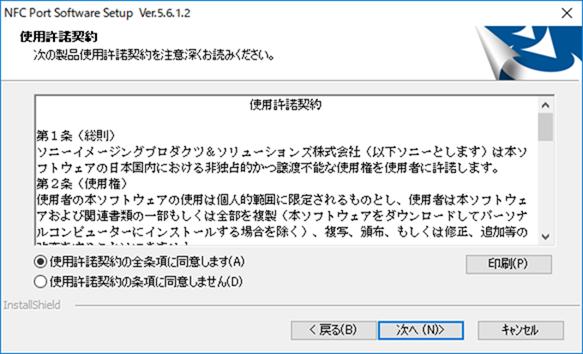 NFCポートソフトウェアのインストール2