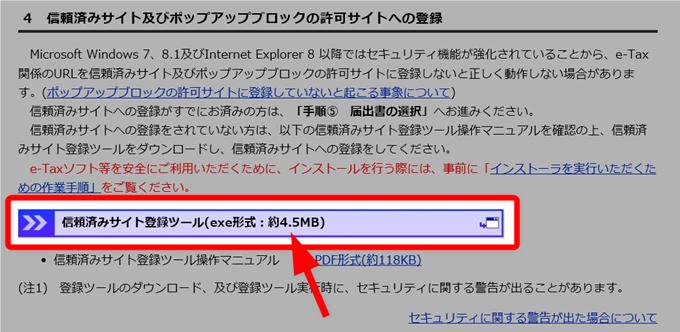 信頼済みサイト及びポップアップブロックの許可サイトへの登録