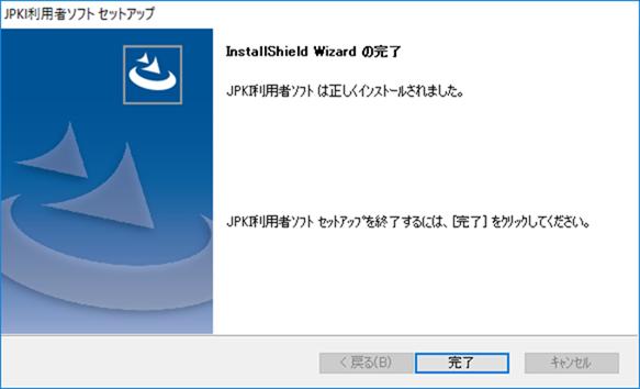 JPKI利用者ソフトセットアップの完了