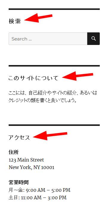 WordPress公式テーマTwenty Sixteen
